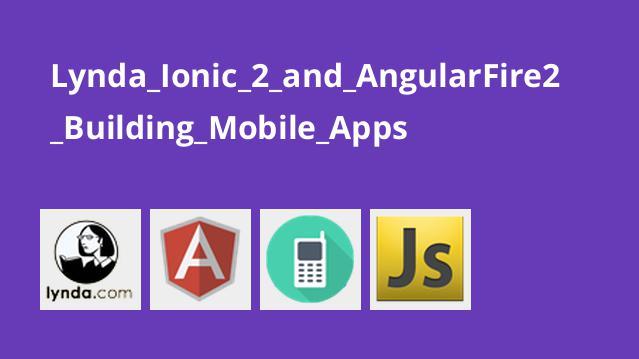 آموزش Ionic 2 و AngularFire2: ایجاد اپلیکیشن های موبایل