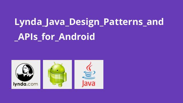 الگوهای طراحی جاوا برای اندروید