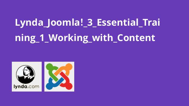 آموزش اصولیJoomla 3 – بخش 1 – کار با محتوا
