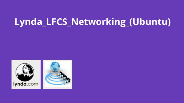 آموزش گواهینامه LFCS – شبکه (Ubuntu)
