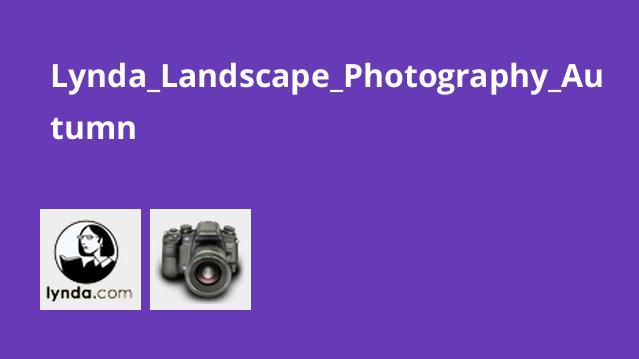 آموزش عکاسی از مناظر در پاییز