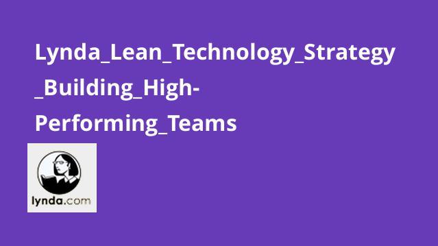 آموزش استراتژی های ایجاد تیم های Lean با عملکرد بالا