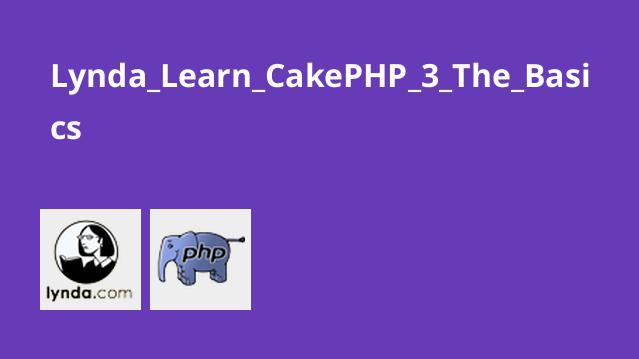 آموزش مقدماتی CakePHP 3