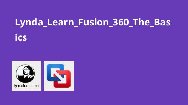 آموزش مقدماتی Fusion 360