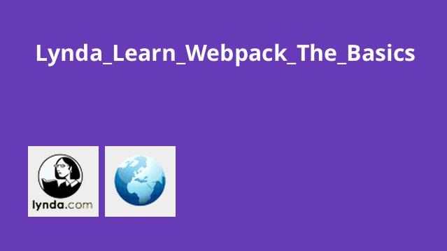 آموزش مقدماتی Webpack