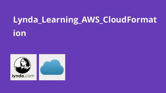 آموزشAWS CloudFormation