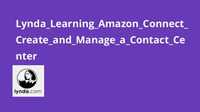آموزشAmazon Connect – ایجاد و مدیریتContact Center