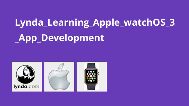 Lynda Learning Apple watchOS 3 App Development