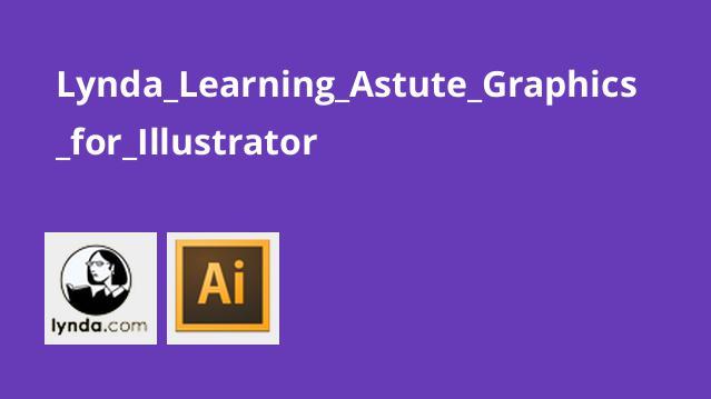 آموزشAstute Graphics برای نرم افزارIllustrator