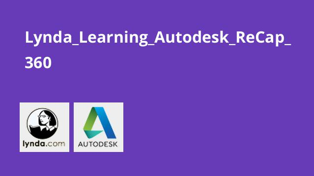 Lynda Learning Autodesk ReCap 360