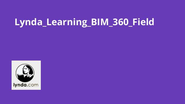 آشنایی با BIM 360 Field