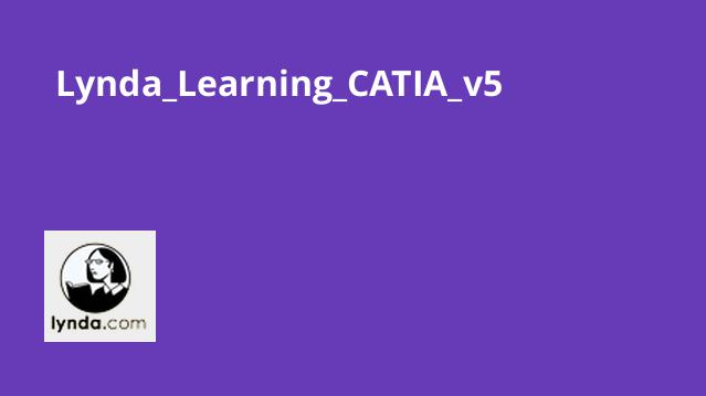 آموزش CATIA v5