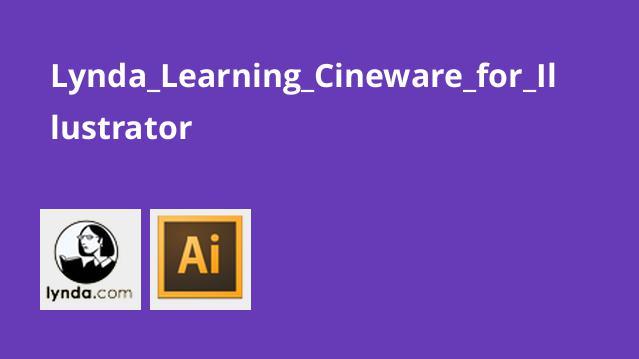آموزش Cineware برای Illustrator