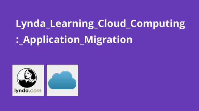 Lynda Learning Cloud Computing: Application Migration