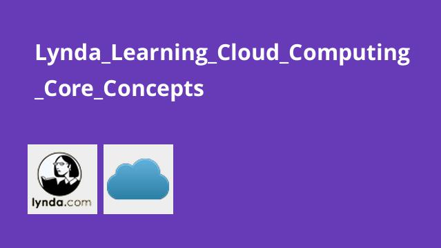 آشنایی با مفاهیم اصلی محاسبات ابری