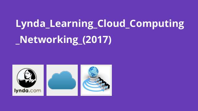 آموزش رایانش ابری – شبکه سازی (2017)