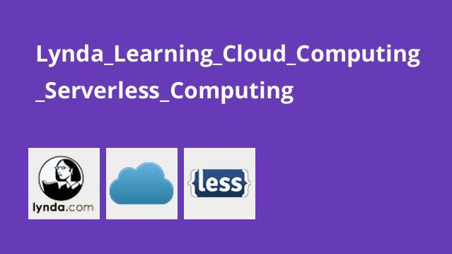 آموزش محاسبات بدون سرور در رایانش ابری