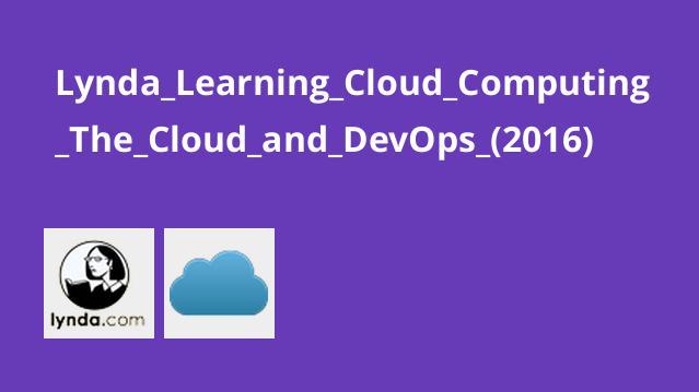 آموزش Cloud و DevOps در رایانش ابری
