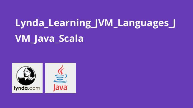 آموزش زبان هایJVM – جاوا، اسکالا وJVM