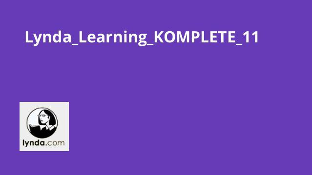 آموزش KOMPLETE 11