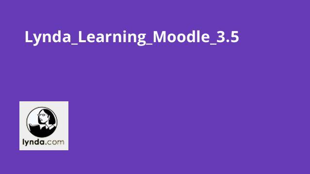 آموزش کار باMoodle 3.5