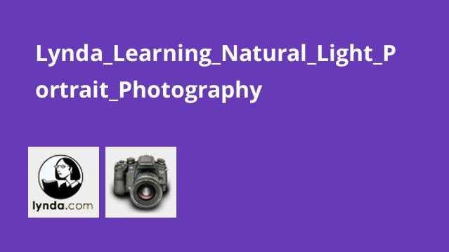 آموزش عکاسی پرتره با نور طبیعی