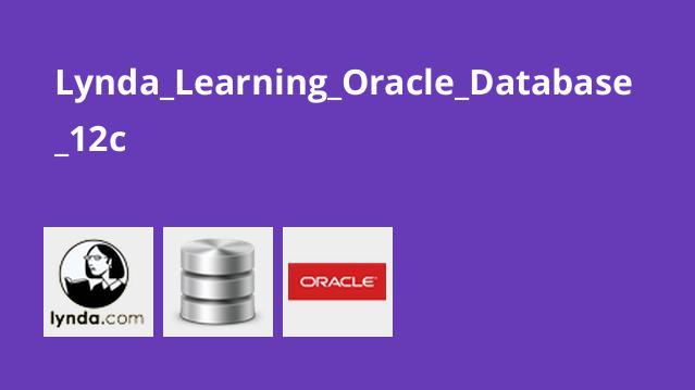 آموزش پایگاه داده Oracle 12c