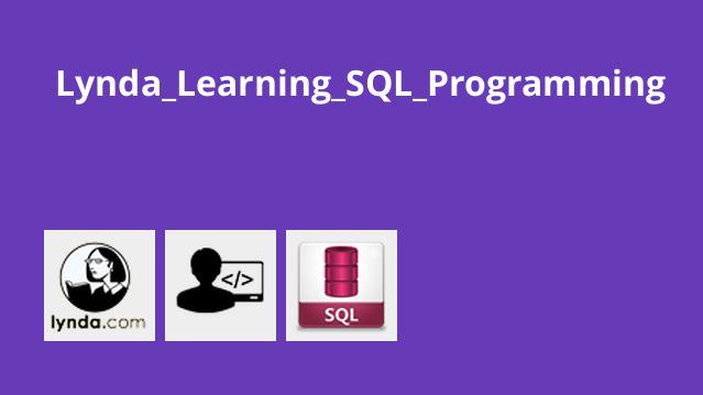 آموزش برنامه نویسی SQL