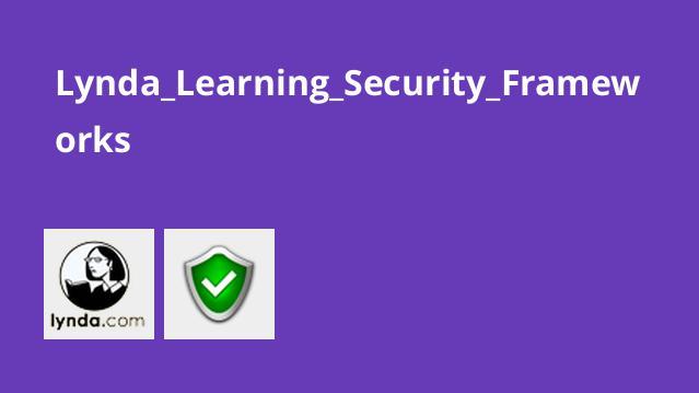 آموزش فریمورک های امنیتی