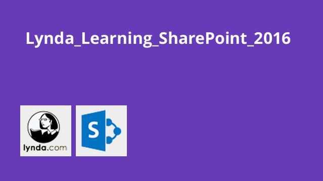آموزش نرم افزار SharePoint 2016