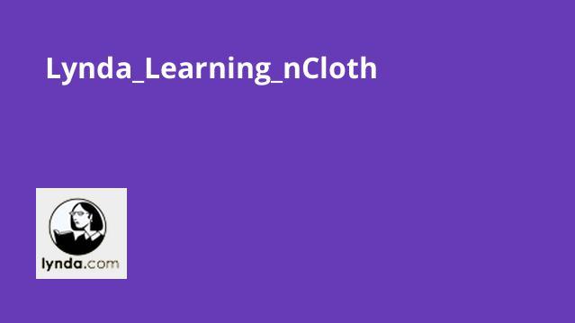 آموزشnCloth