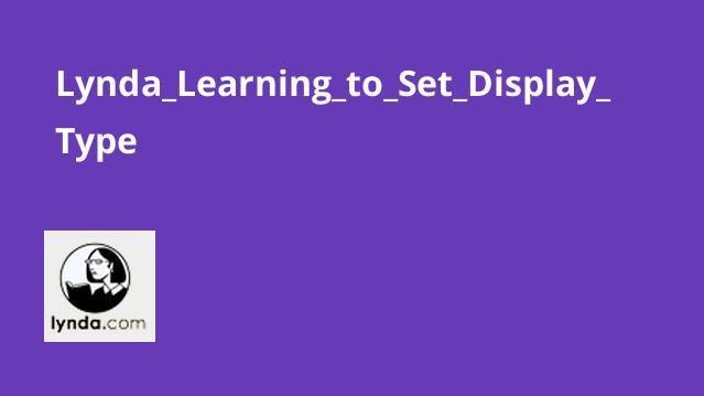 Lynda Learning to Set Display Type