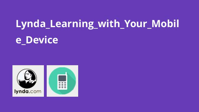 یادگیری با تلفن همراه
