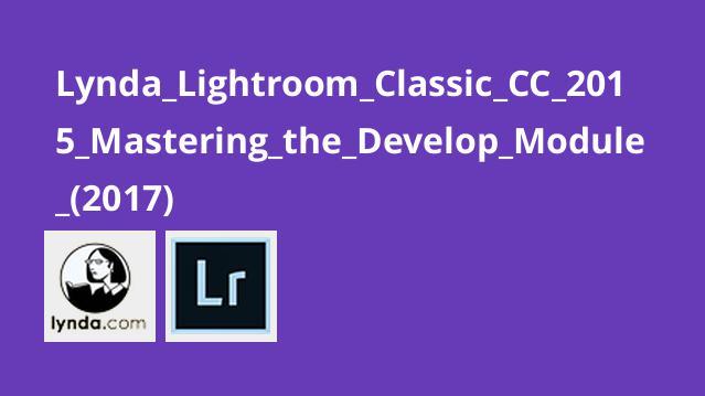 آموزش Lightroom Classic CC 2015: تسلط بر ماژول توسعه (2017)