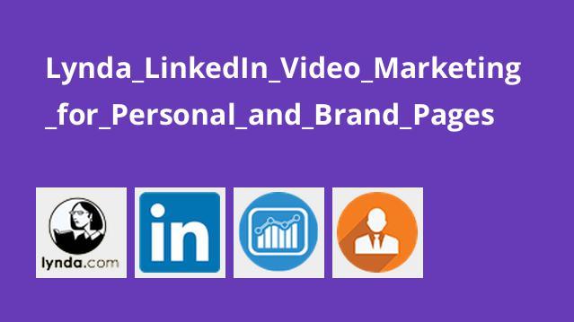 آموزش بازاریابی ویدئویی لینکدین برای صفحات شخصی و تجاری
