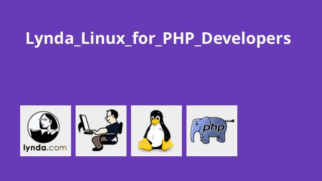 آموزش لینوکس برای توسعه دهندگان PHP