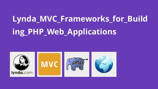 آموزش فریمورک های MVC برای ایجاد برنامه های وب PHP