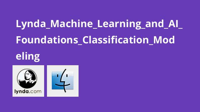 آموزش مدل سازیطبقه بندی در یادگیری ماشینی وAI