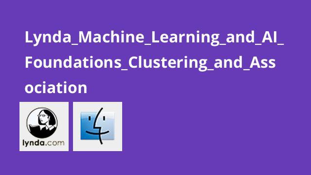 خوشه بندی و Association در یادگیری ماشینی و هوش مصنوعی