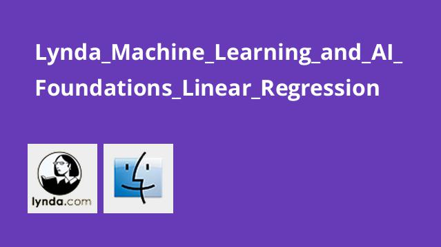 آموزش رگرسیون خطی در یادگیری ماشینی و هوش مصنوعی