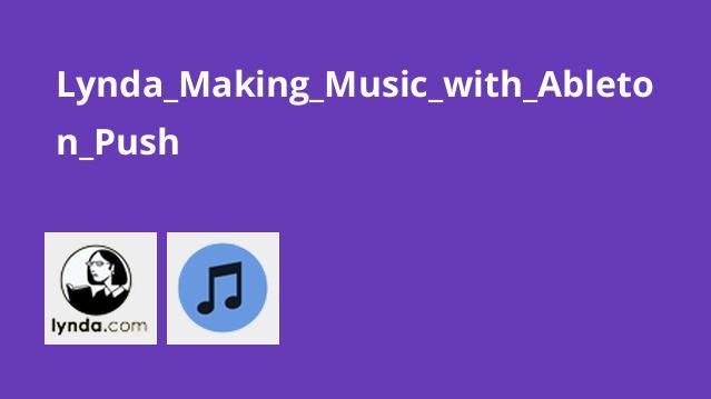 ساخت موزیک با Ableton Push
