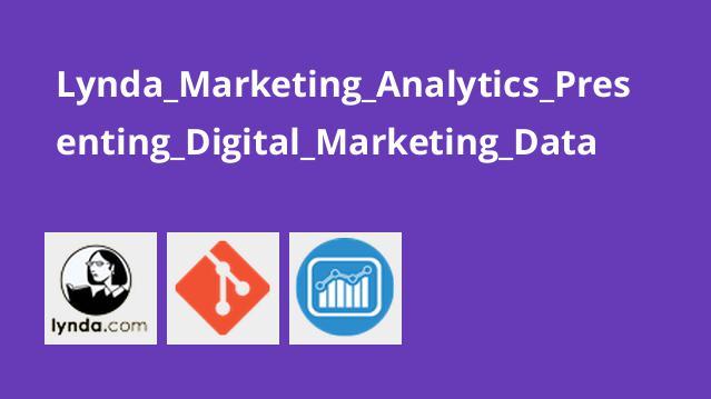 آموزش نمایش داده های بازاریابی دیجیتال