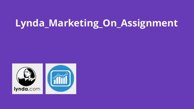 آموزش بازاریابی از کمپانیOn Assignment