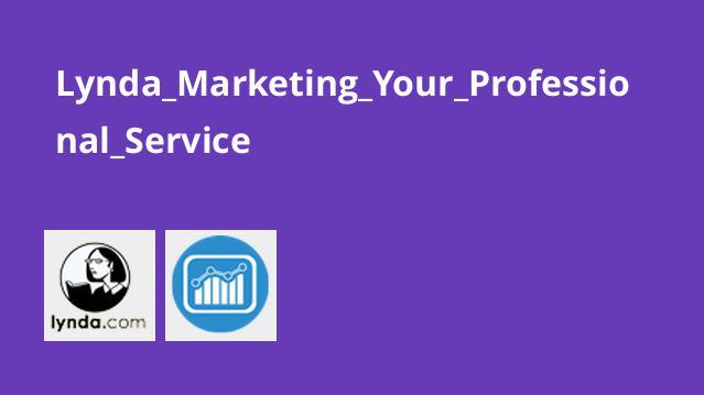 آموزش بازاریابی خدمات حرفه ای