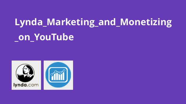 آموزش بازاریابی و کسب درآمد در یوتیوب