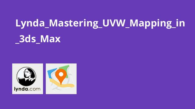 نقشه برداری UVW در 3ds Max