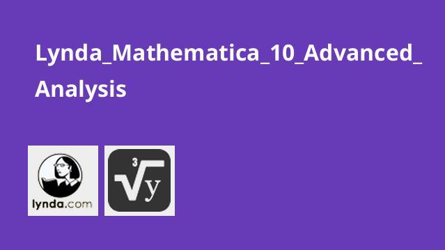 تجزیه و تحلیل پیشرفته Mathematica 10