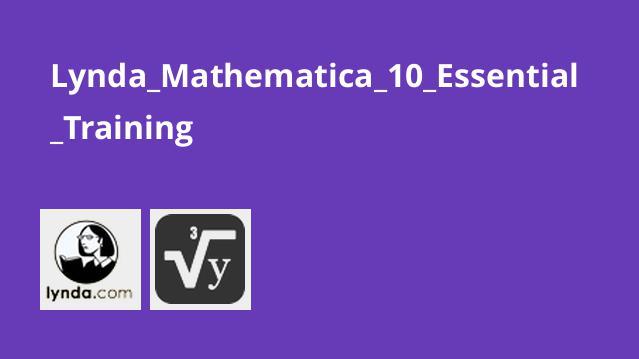 آموزش نرم افزار Mathematica 10