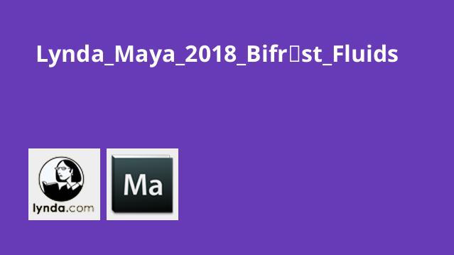 آموزش ابزارBifröst درMaya 2018 برای طراحی مایعات