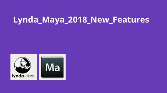 آشنایی با ویژگی های جدید نرم افزار Maya 2018